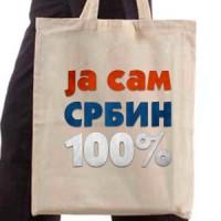 Ceger Ja sam Srbin 100%