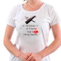 Majica Ne zajebavaj se sa zenom