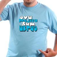 Majica Ovu majicu sam ukrao