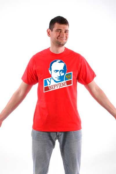 Majica U Putina verujem