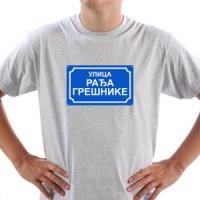 Majica ULICA RADJA GRESNIKE