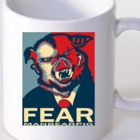 Šolja FEAR