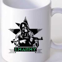 Šolja Im army