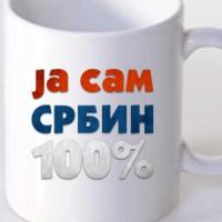 Šolja Ja sam Srbin 100%