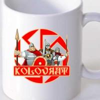 Šolja Kolovrat