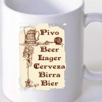 Šolja Pivo