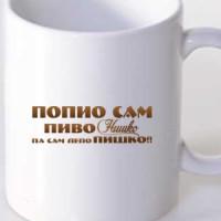 Mug For beer lovers