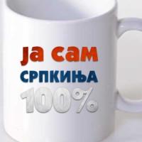 Mug I Am 100% Serb