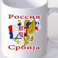 Mug Russia and Serbia