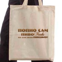 Shopping bag For beer lovers